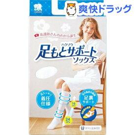 ハクゾウ 足もとサポートソックス ホワイト Mサイズ(24-26cm)(1足)【ハクゾウ】