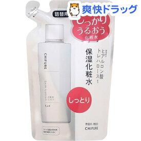 ちふれ 化粧水 しっとりタイプN 詰替用(150ml)【ちふれ】