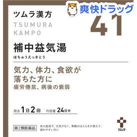 【第2類医薬品】ツムラ漢方 補中益気湯エキス顆粒(48包)【ツムラ漢方】
