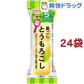和光堂 はじめての離乳食 裏ごしとうもろこし(1.7g*24袋セット)【はじめての離乳食】