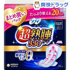 ソフィ ボディフィット 超熟睡ガード 特に多い夜用 羽つき 33cm まとめ買いパック(20枚入*3袋セット)【ソフィ】