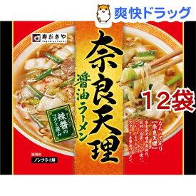 奈良天理 醤油ラーメン(1食入*12コ)