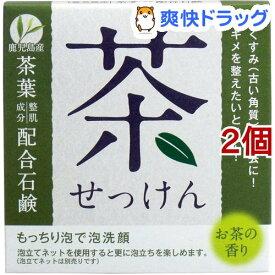 茶せっけん(80g*2コセット)