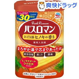 バスロマン 入浴剤 にごり浴 ヒノキの香り(600g)【バスロマン】[入浴剤]
