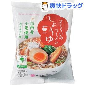 さくらいのラーメン しょうゆ(99g)【桜井食品】
