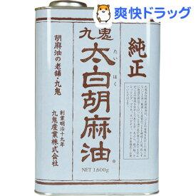 九鬼 太白純正胡麻油(ごま油)(1600g)【九鬼】