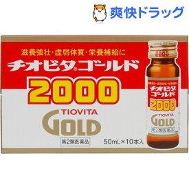 【第2類医薬品】チオビタゴールド2000(50ml*10本入)【t7o】【チオビタ】