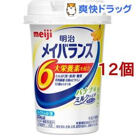 メイバランスミニ カップ バナナ味(125ml*12コセット)【メイバランス】