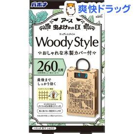 アース 虫よけネットEX ウッディスタイル おしゃれな木製カバー付 260日用(1コ入)【バポナ】