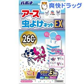 【企画品】アース 虫よけネットEX 260日用 2020デザイン(1個)【バポナ】