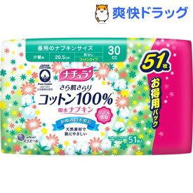 [大容量パック] ナチュラ さら肌さらり コットン100% 吸水ナプキン 少量用(51枚入)【ナチュラ】