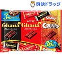 ガーナ&クランキー シェアパック(36枚入)【ガーナチョコレート】[チョコレート]