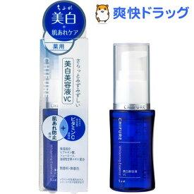 ちふれ 美白美容液 VC(30ml)【ちふれ】