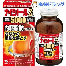 【第2類医薬品】ナイシトールZa(315錠)【ナイシトール】