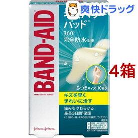 バンドエイド キズパワーパッド ふつうサイズ(10枚入*4箱セット)【バンドエイド(BAND-AID)】