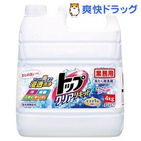 大容量 トップ クリアリキッド(4kg)【トップ】