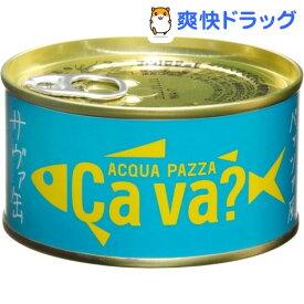 岩手県産 サヴァ缶 国産サバのアクアパッツァ風(170g)【岩手県産】[缶詰]