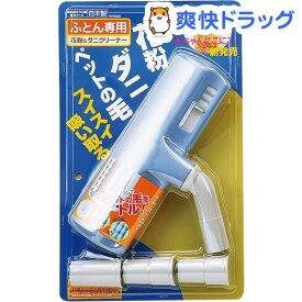 ふとん専用 花粉&ダニクリーナー(1個)【アイワ】