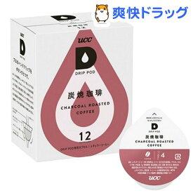 UCC ドリップポッド 炭焼珈琲(12個入)【ドリップポッド(DRIP POD)】