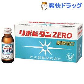 リポビタンゼロ(100ml*10本入)【リポビタン】