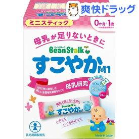 ビーンスターク すこやかM1 ミニスティック(6.5g*24本)【ビーンスターク】[粉ミルク]