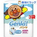ネピア ゲンキ! パンツ Mサイズ(58枚入*3コセット)【ネピアGENKI!】【送料無料】