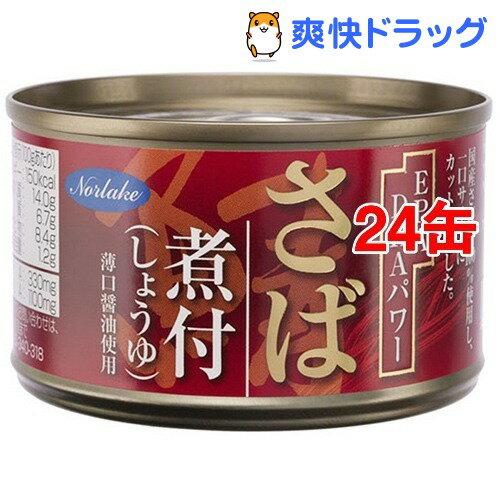 国産さば使用 さば缶 煮付(150g*24コセット)