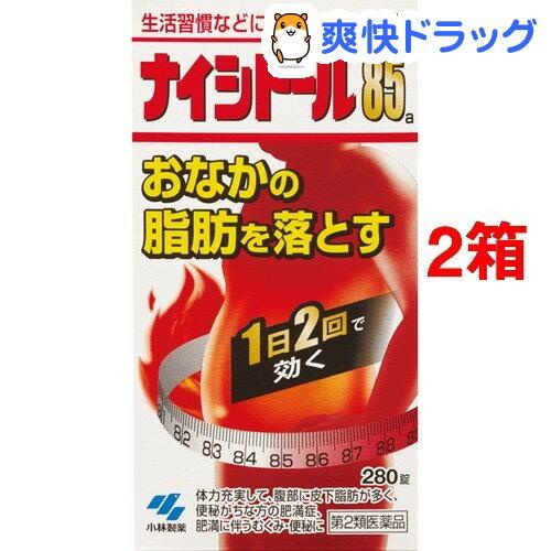 【第2類医薬品】ナイシトール85a(280錠*2コセット)【ナイシトール】