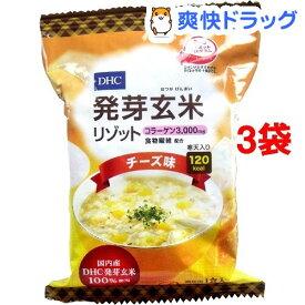 【訳あり】DHC 発芽玄米リゾット チーズ味(1食入*3コセット)【DHC サプリメント】