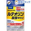 DHC ルテオリン尿酸ダウン 20日分(20粒)【DHC サプリメント】