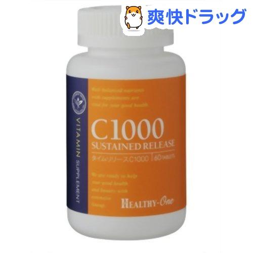 ヘルシーワン ナチュラルバッファードC1000(60粒)【ヘルシーワン 基礎栄養素】