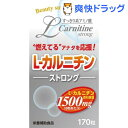 L-カルニチンストロング(170粒)[サプリ サプリメント]
