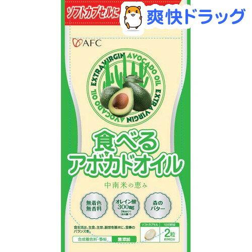 エーエフシー 食べるアボカドオイル(60粒)【エーエフシー(AFC's)】