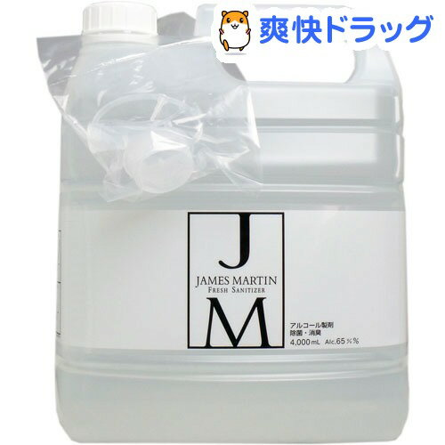 ジェームズマーティン フレッシュサニタイザー 詰替用ボトル(4L)【ジェームズマーティン】