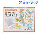 BMC キッズフィットマスク(使い捨て不織布マスク)(50枚入)