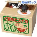 くまモンの貯金箱(1コ入)【送料無料】