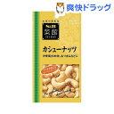 菜館 カシューナッツ(25g)【菜館(SAIKAN)】