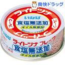 ライトツナ食塩無添加オイル無添加(70g)