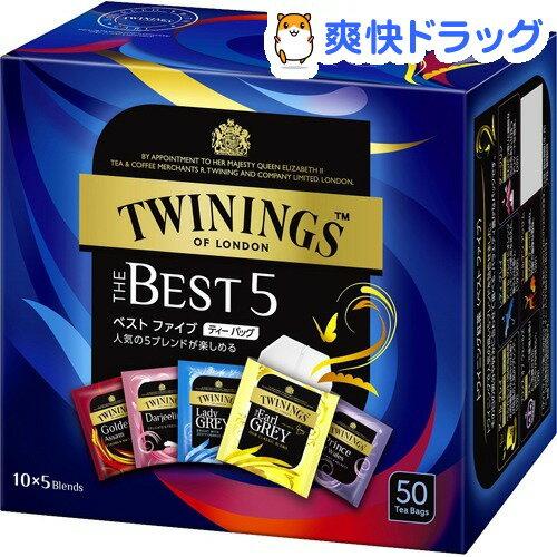 トワイニング ティーバッグ ザ・ベストファイブ(50袋入)【トワイニング(TWININGS)】
