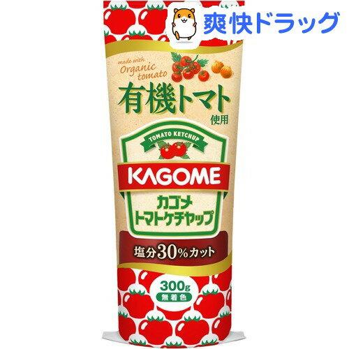 カゴメ 有機トマトケチャップ(300g)【カゴメトマトケチャップ】