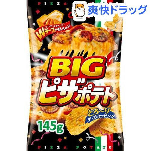 【訳あり】ピザポテト ビッグ(145g)