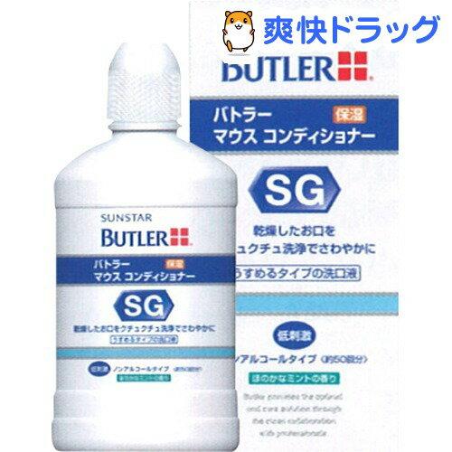 サンスター バトラー マウスコンディショナー(250mL)【バトラー(BUTLER)】
