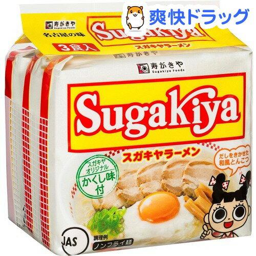 即席スガキヤラーメン(3食入)