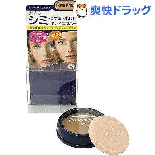 ファンデュープラス UVコンシーラーファンデーション 13 健康的な肌色(11g)【ファンデュープラス】