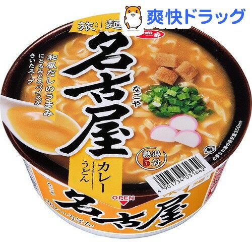 サッポロ一番 旅麺 名古屋 カレーうどん(1コ入)【サッポロ一番】