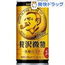 ボス 贅沢微糖(185g*30本入)【ボス】