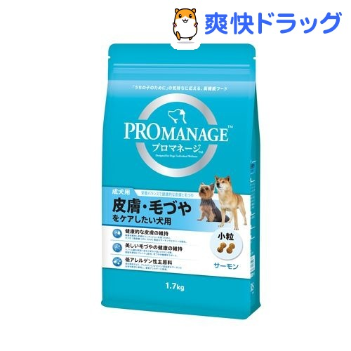 プロマネージ 皮膚毛づやをケアしたい犬用 成犬用(1.7kg)【d_pro】【プロマネージ】
