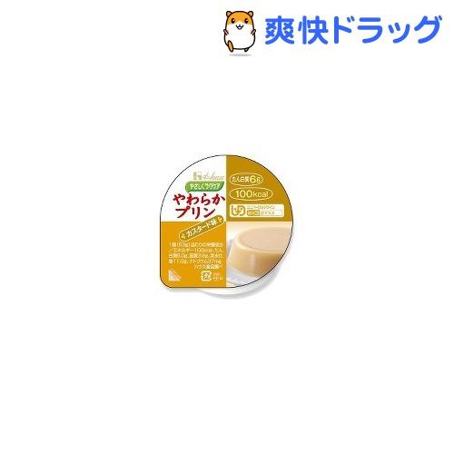 介護食/区分3 やさしくラクケア やわらかプリン カスタード味(63g*12コ入)【やさしくラクケア】