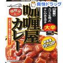 カリー屋カレー 大辛(200g)【カリー屋シリーズ】[レトルト食品]