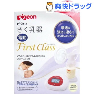 Pigeon breast pump with electric class (single) / baby items